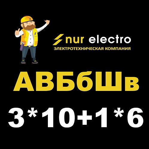Кабель АВБбШв 3*10+1*6