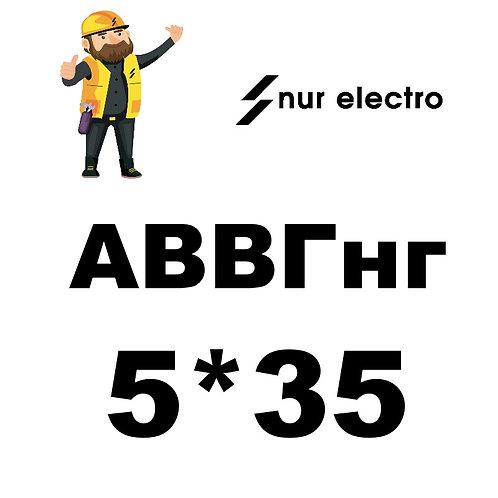 Кабель АВВГнг 5*35