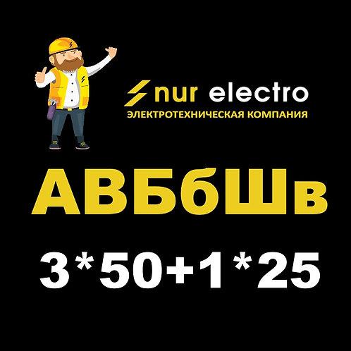 Кабель АВБбШв 3*50+1*25