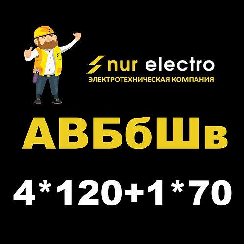 Кабель АВБбШв 4*120+1*70