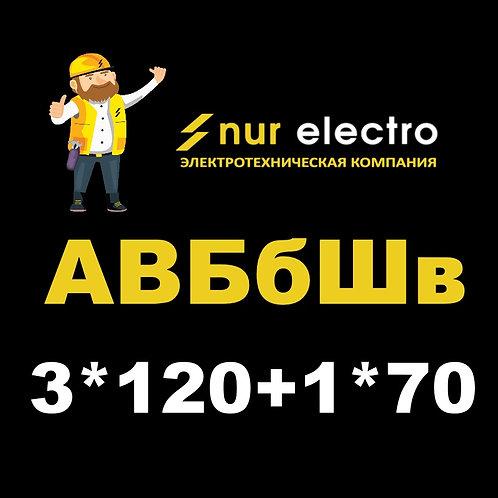 Кабель АВБбШв 3*120+1*70