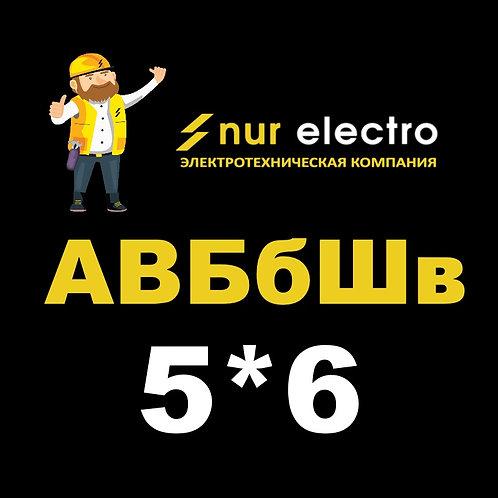 Кабель АВБбШв 5*6