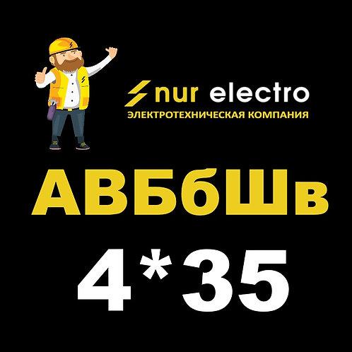 Кабель АВБбШв 4*35