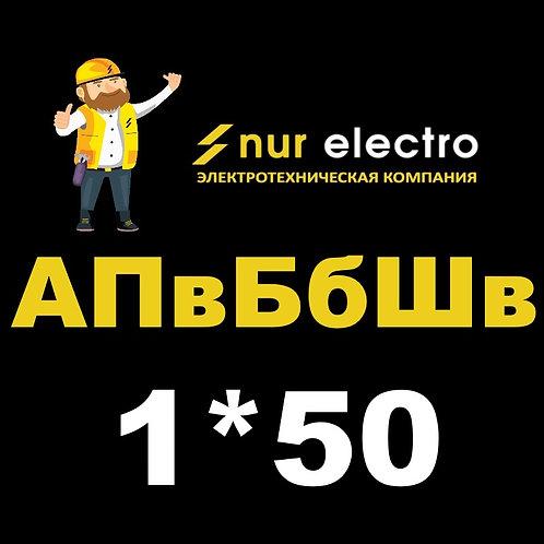Кабель АПвБбШв 1*50