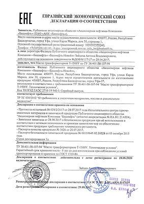 Декларация до 28.08.2020(1).jpg
