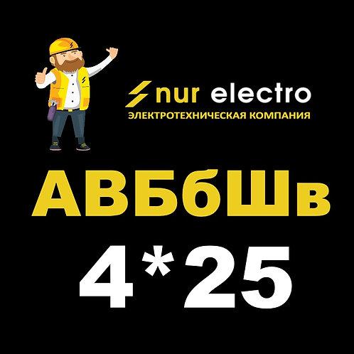 Кабель АВБбШв 4*25