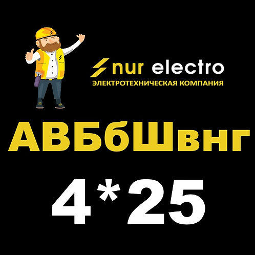 Кабель АВБбШвнг 4*25