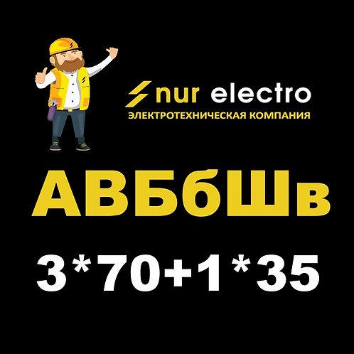 Кабель АВБбШв 3*70+1*35