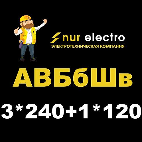 Кабель АВБбШв 3*240+1*120