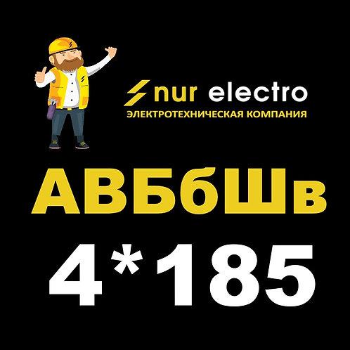 Кабель АВБбШв 4*185