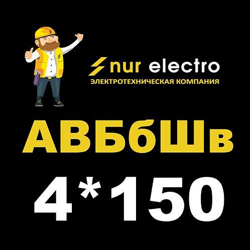 Кабель АВБбШв 4*150