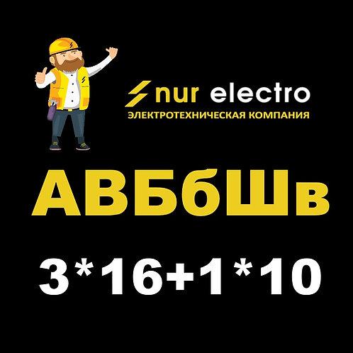 Кабель АВБбШв 3*16+1*10