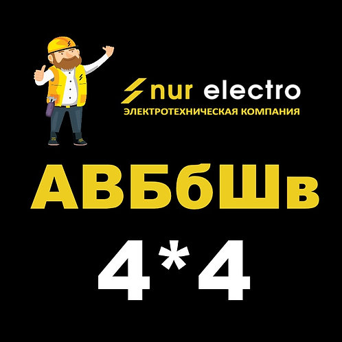 Кабель АВБбШв 4*4