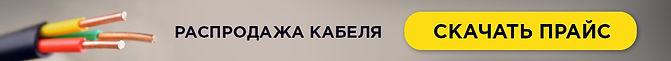 КНОПКА КАБЕЛЬ-1.jpg