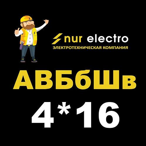 Кабель АВБбШв 4*16