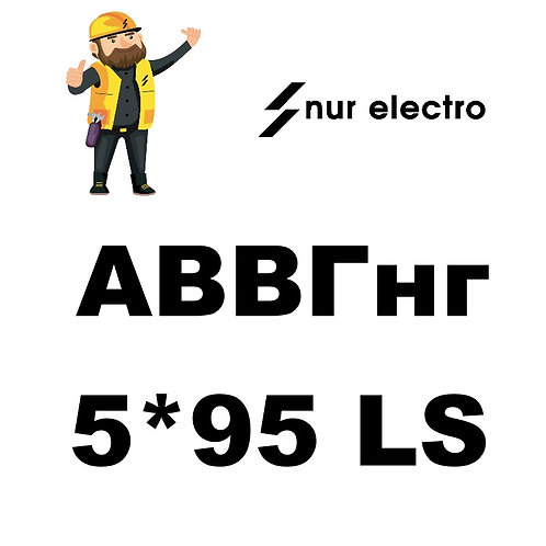 Кабель АВВГнг LS 5*95