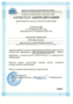 Аттестат аккредитации_page-0001.jpg