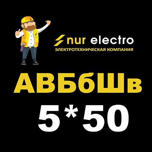Кабель АВБбШв 5*50