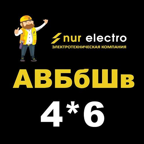 Кабель АВБбШв 4*6