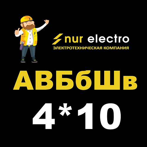 Кабель АВБбШв 4*10