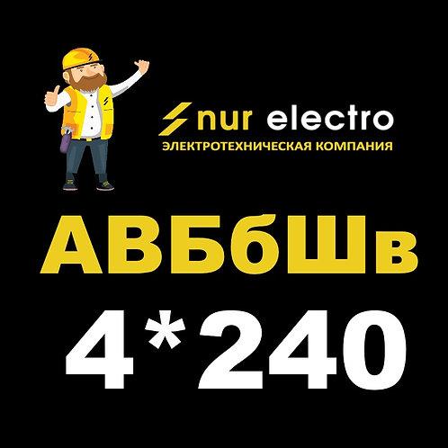 Кабель АВБбШв 4*240