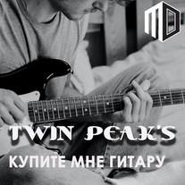 Twin Peak's- Купите мне гитару