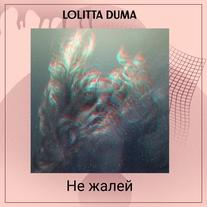 Lolitta Duma - Не жалей