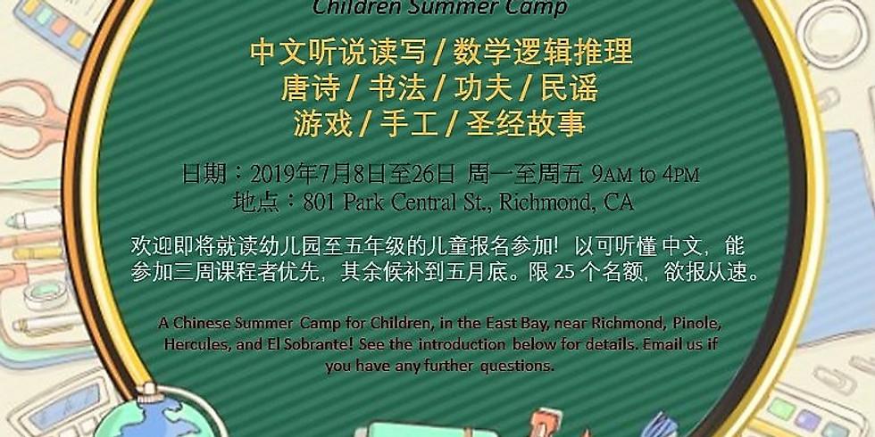 暑期中文体验营 Children Summer Camp