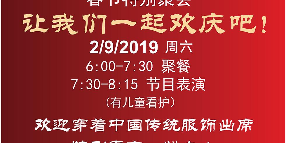 春节特別聚会