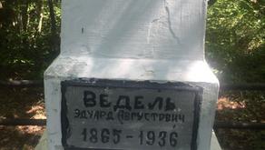 Забытая могила или историческое достояние?