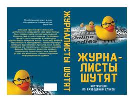 +Bobrov-Обл. с автором.jpg