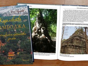 Издание книги «Королевство Камбоджа. Затянувшееся путешествие»