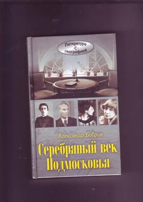 4.+Серебряный век Подм. обложка.JPG