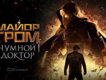 «Майор Гром»: российский Готэм?