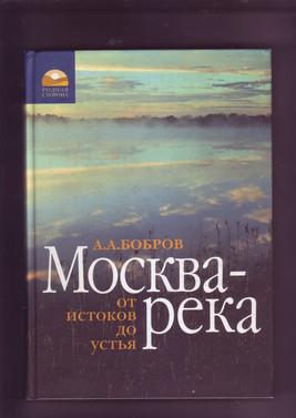 2.+Москва-река от и до - обложка.JPG