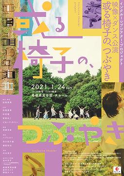 ダンス公演チラシ.jpg