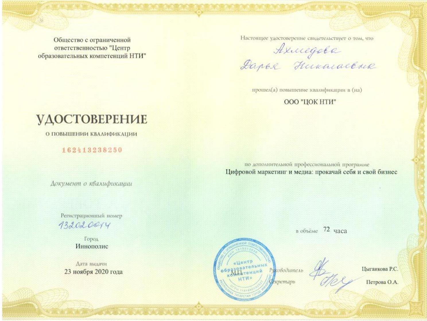 Удостоверение гос образца о повышении квалификации