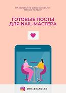 готовые посты для косметолога.png