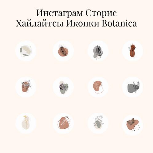 Иконки Инстаграм сторис Botanica
