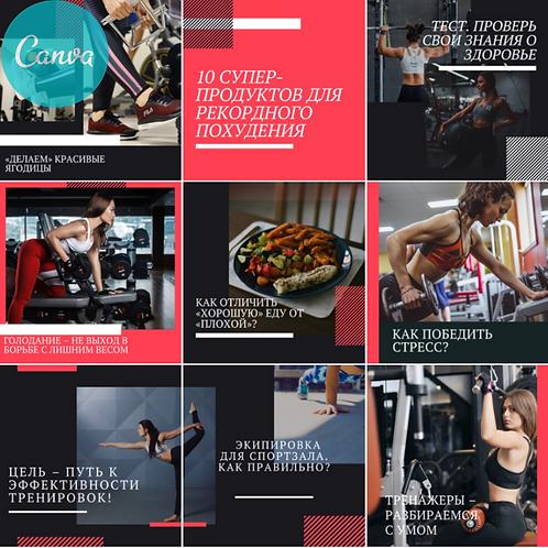 Шаблоны Canva для ленты Инстаграм фитнес-тренера black rose