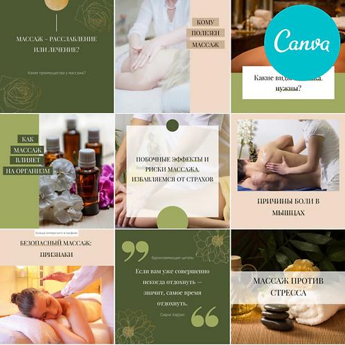 Шаблоны Canva для ленты Инстаграм массаж nature gold