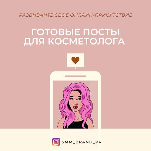 Готовые тексты постов для косметолога