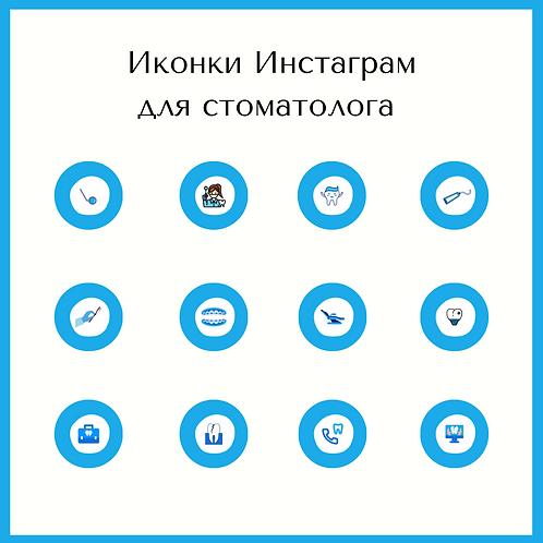 Иконки Инстаграм сторис для стоматолога blue