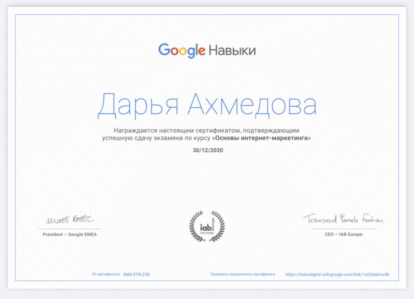 Официальный сертификат Google