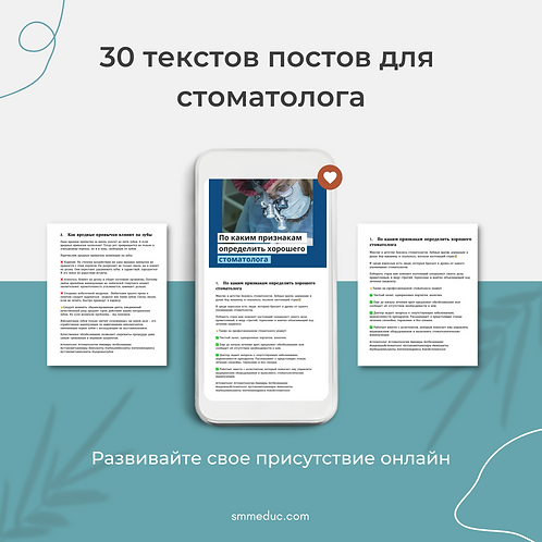 30 готовых текстов постов для стоматолога