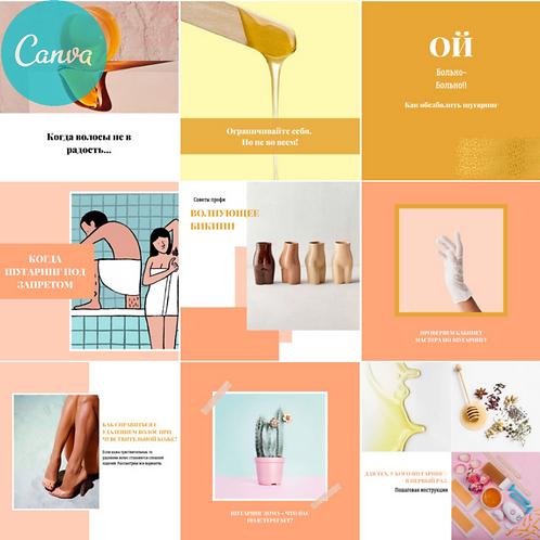 Шаблоны Canva для ленты Инстаграм шугаринг pink honey