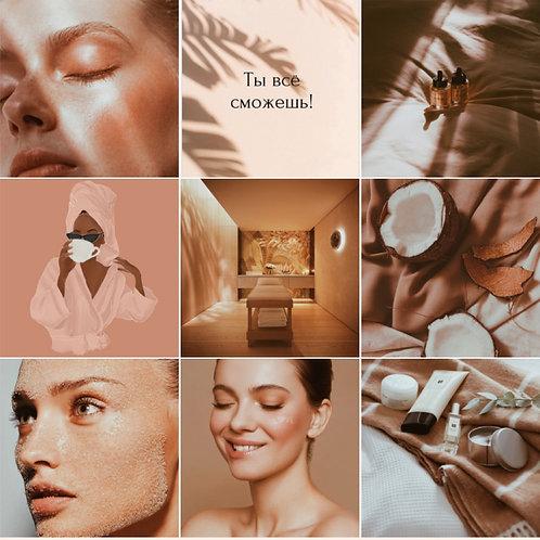 Визуал для косметолога с пресетами