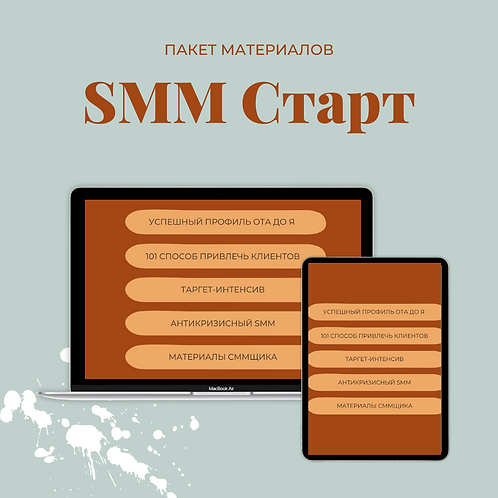 SMM Старт (пакет материалов)