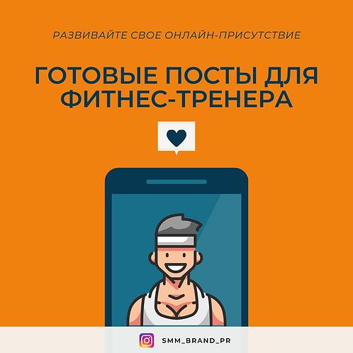 Готовые тексты постов для фитнес-тренера