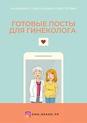 готовые посты для косметолога (1).png
